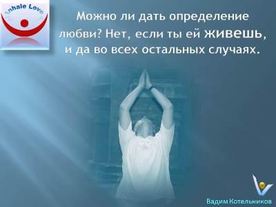Любовь рождает любовь люби жизнь и