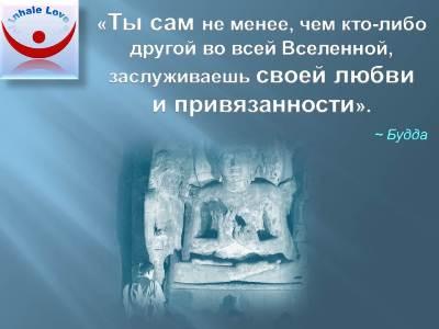 Будда о любви