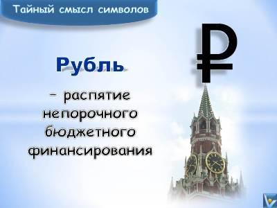 Российский банк пугает Украину валютным кризисом: Вероятность свыше 82% - Цензор.НЕТ 3121