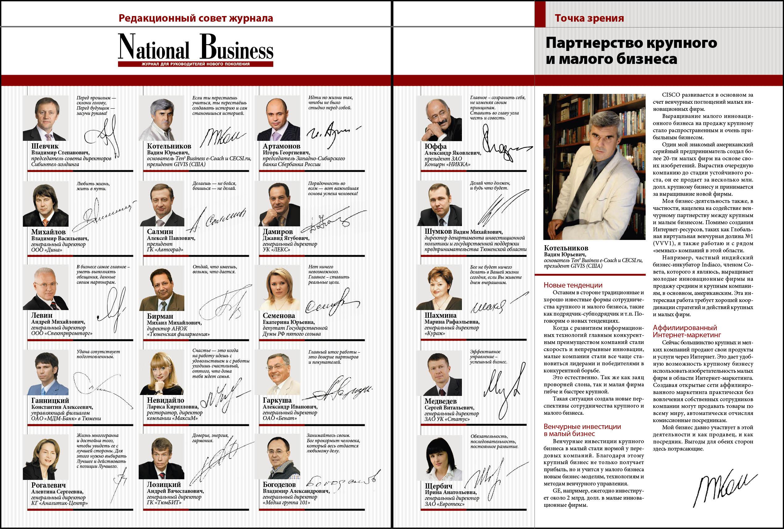 Журнал крупный план 4 фотография